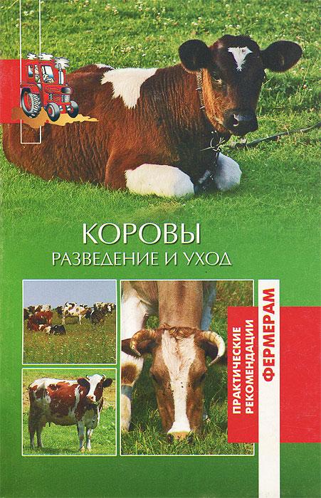 Коровы. Разведение и уход ( 5-9533-1557-0 )