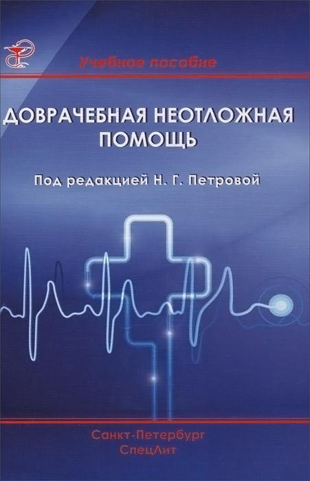 Доврачебная неотложная помощь. Учебное пособие ( 978-5-299-00567-7 )