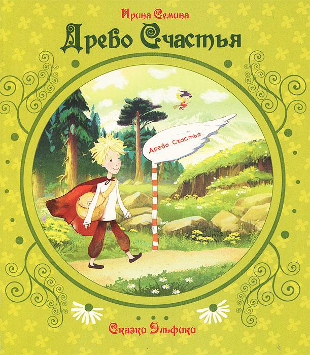 Древо счастья12296407Увлекательные приключения Зеленого Рыцаря и его ученика, которые путешествуют по дорогам мира, слагая добрые сказки, будут интересны всем - детям, подросткам и взрослым. Эта книга и очень подходит и для семейного чтения и очень пригодится родителям, так как в легкой и ненавязчивой сказочной форме исследует вечные проблемы - Веры, Любви, Ответственности, Добра и Зла. Ведь те жизненные уроки, которые выпадают на долю сказочника и его ученика, проходим и мы с вами - каждый день и каждую минуту. Особенно приятно то, что на страницах книги вы не найдете зубодробительных схваток и рек крови - их тут просто нет. А вот приключений, ярких событий и неожиданных поворотов сюжета - сколько угодно! Древо Счастья - первая книга из новой серии, а продолжение последует очень скоро…