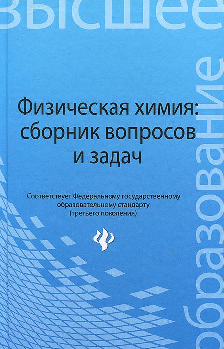 Физическая химия. Сборник вопросов и задач ( 978-5-222-21713-9 )