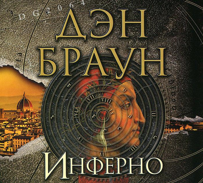 Инферно (аудиокнига MP3 на 2 CD)