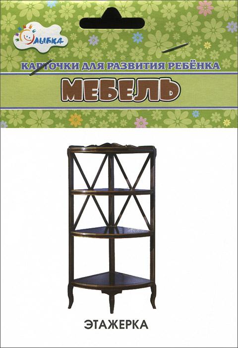 Мебель (набор из 12 карточек) ( 460-7-92933-265-4 )