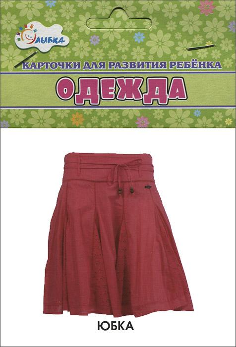 Одежда (набор из 12 карточек) ( 460-7-92933-267-8 )