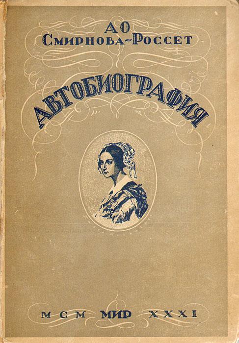 А. О. Смирнова-Россет. Автобиография