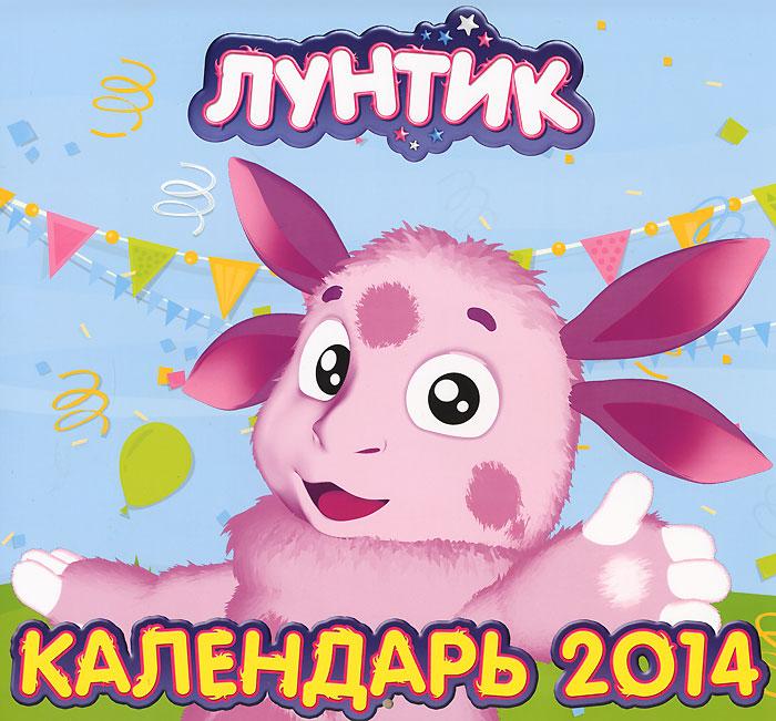 Календарь 2014 (на скрепке). Лунтик и его друзья ( 978-5-9539-9197-1 )