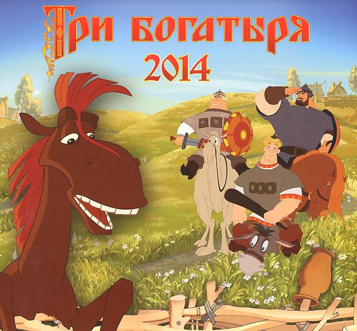 Календарь 2014 (на скрепке). Три богатыря на дальних берегах