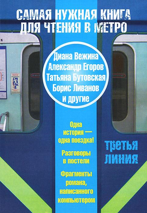 Самая нужная книга для чтения в метро. Третья линия ( 978-5-17-080931-8 )