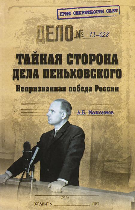 Тайная сторона дела Пеньковского. Непризнанная победа России