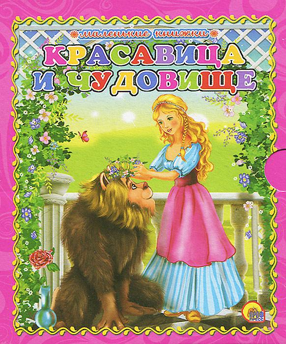 Красавица и чудовище ( 978-5-378-13360-4 )