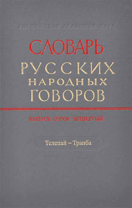 Словарь русских народных говоров. Выпуск 44. Телепай-Транба