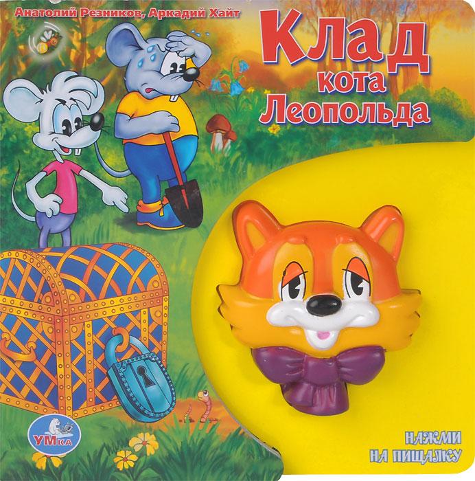 Клад кота Леопольда. Книжка-игрушка ( 9785919418054, 978-5-91941-805-4 )