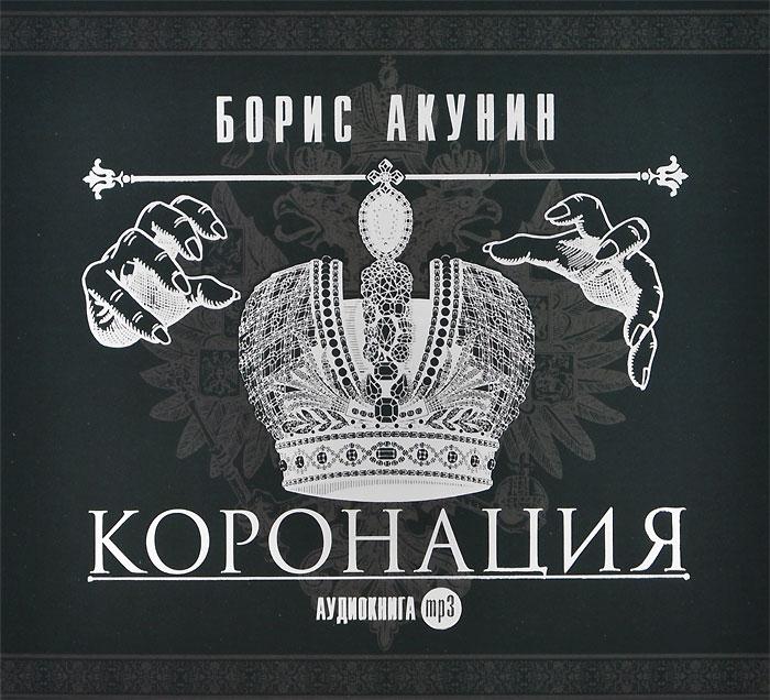 Коронация (аудиокнига MP3)