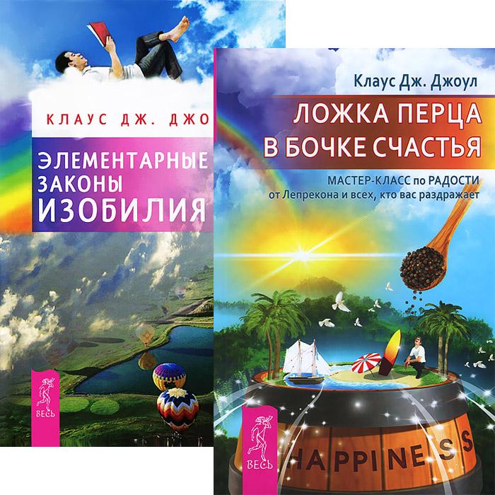 Ложка перца в бочке счастья. Элементарные законы Изобилия (комплект из 2 книг)