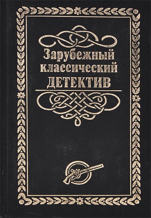 Зарубежный классический детектив. В 5 томах. Том 5