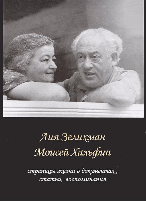 Лия Зелихман, Моисей Хальфин. Страницы жизни в документах, статьи, воспоминания