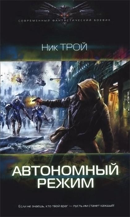 Автономный режим