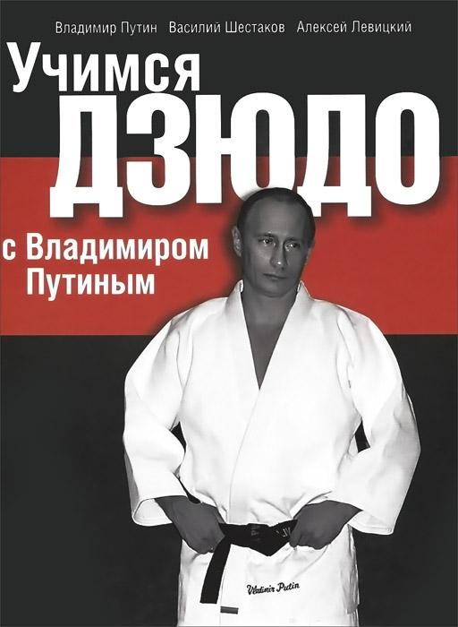 Учимся дзюдо с Владимиром Путиным ( 978-5-373-04998-6 )