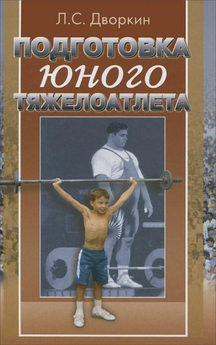 Подготовка юного тяжелоатлета. Учебное пособие. Л. С. Дворкин