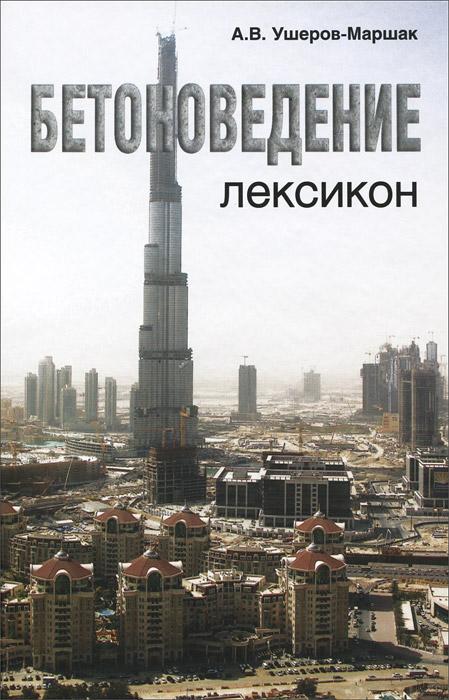 Бетоноведение. Лексикон
