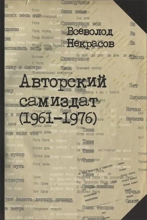 ��������� �������� (1961-1976)