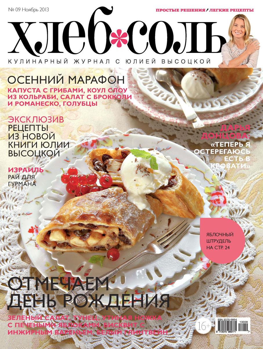 ХлебСоль, № 9, ноябрь, 2013