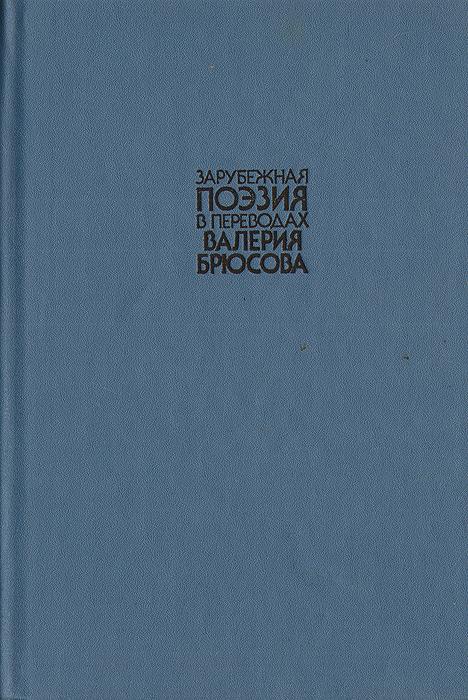 Зарубежная поэзия в переводах Валерия Брюсова
