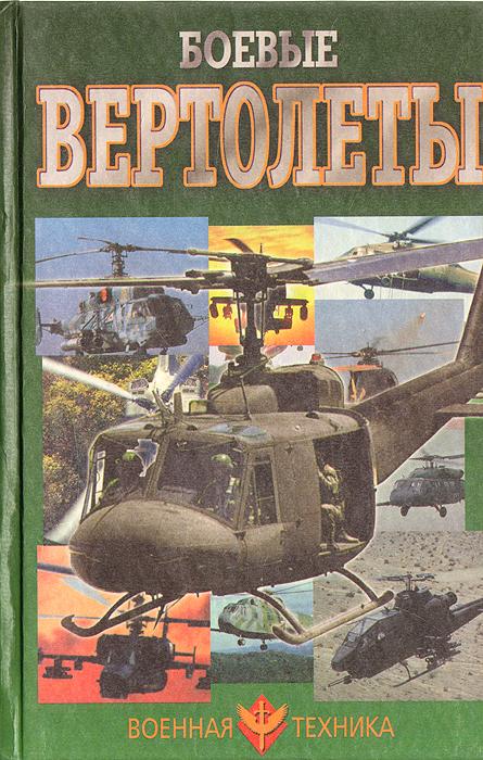 Книга Боевые вертолеты