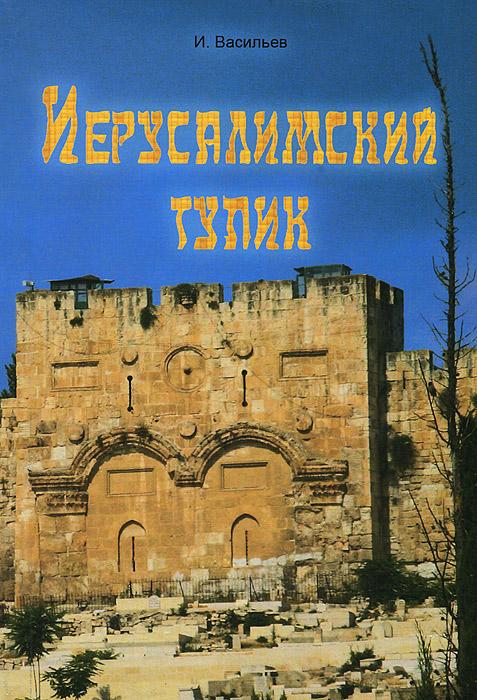 Иерусалимский тупик