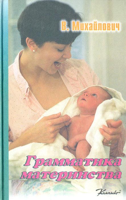 Грамматика материнства12296407Подробно излагаются вопросы, которые могут возникнуть у будущих родителей, у молодых пап и мам. Подготовка к материнству: осознанное желание рождения ребенка, наследственные болезни, планирование пола; беременность: первые симптомы, питание, образ жизни, физическая и психологическая подготовка к родам; роды: каким рождается ребенок, первое прикладывание к груди. Все об уходе за малышом и его кормлении. Развитие грудного ребенка.