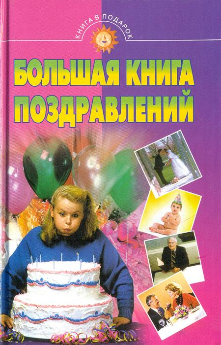 Скачать бесплатно книги с поздравлениями