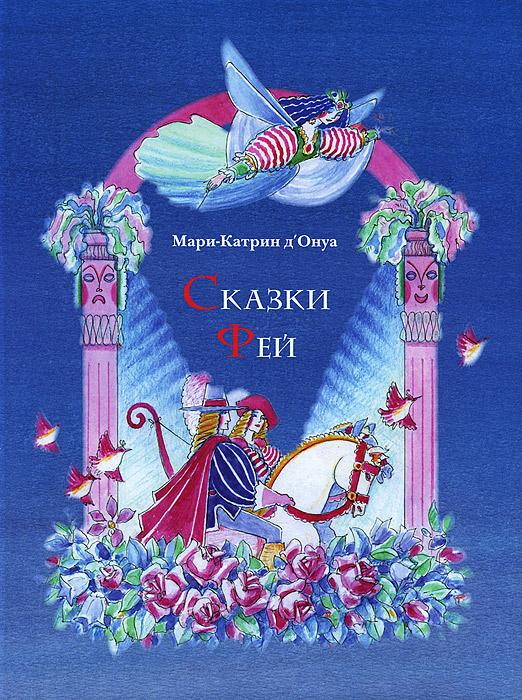 Сказки Фей12296407Мари-Катрин Ле Жюмель де Барневиль, баронесса дОнуа родилась в Барневиле (Франция) в 1650 году. Ею написаны мемуары об английском, испанском, французском дворах, а также роман «История Ипполита, графа Дугласа», который пользовался большим успехом и выдержал несколько переизданий. Но известность и славу ей принесли сказки, опубликованные впервые в 1698 году. Если XVII век с его классическими линиями по-королевски представил Шарль Перро, то баронесса дОнуа по праву считается непревзойденным мастером изысканной и утонченной салонной сказки XVII века.
