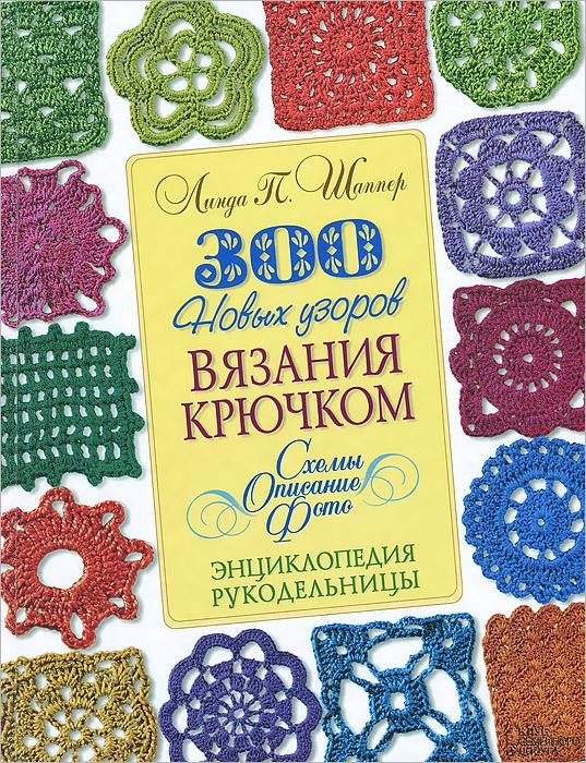 300 новых узоров вязания крючком. Схемы. Описание. Фото