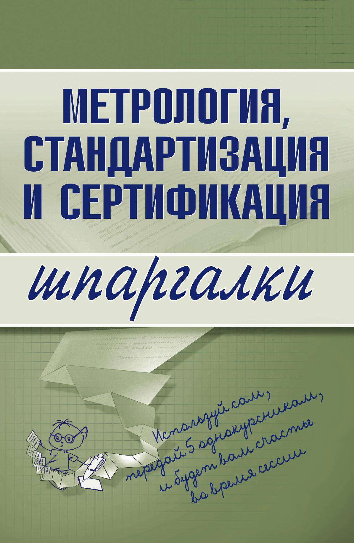 Стандартизация Шпаргалки