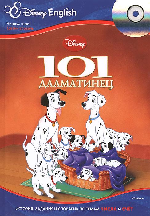 101 далматинец (+ CD)