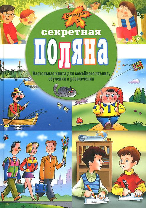 Секретная поляна. Настольная книга для семейного чтения, обучения и развлечения12296407Книга создана в редком и любимом юными читателями жанре рисованной головоломки. Поиск секретов, спрятанных в головоломке, приучает юного читателя логически мыслить, развивает смекалку, находчивость, усидчивость. Задача, исполненная в жанре занимательной истории и при этом красиво проиллюстрированная, - это и есть учение с увлечением. СЕКРЕТНАЯ ПОЛЯНА - хорошее подспорье для школьных учителей, детей и их родителей.