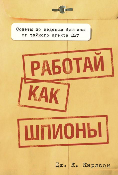 Работай как шпионы ( 978-985-15-1969-5 )