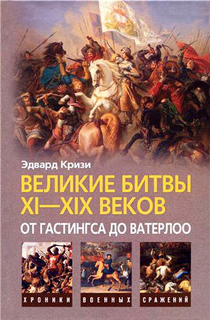 Великие битвы XI–XIX веков. От Гастингса до Ватерлоо