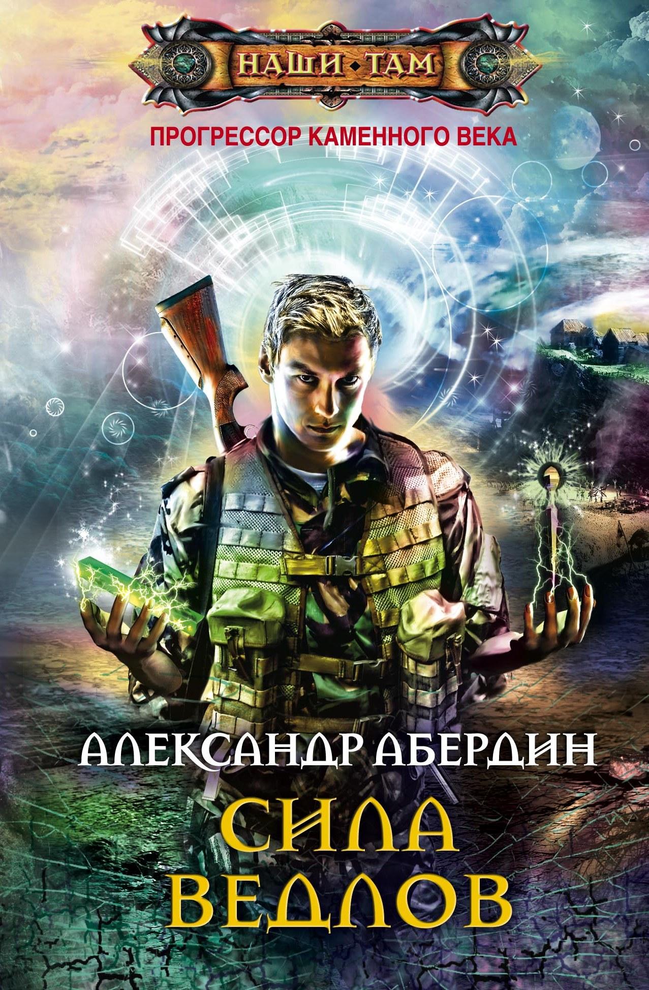 АБЕРДИН АЛЕКСАНДР КНИГИ СКАЧАТЬ БЕСПЛАТНО