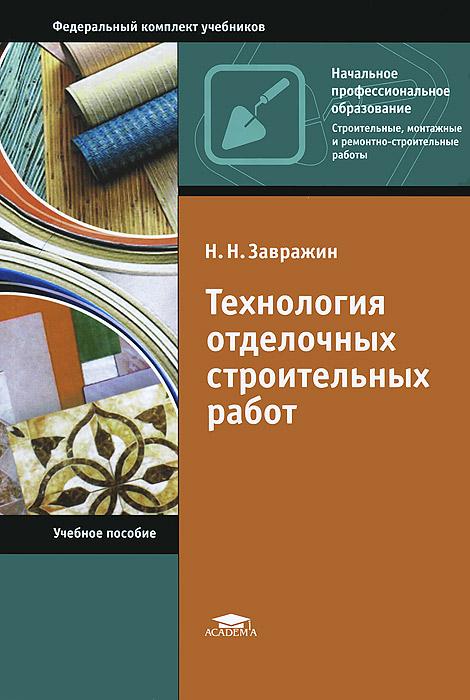 Технология отделочных строительных работ ( 978-5-4468-0419-1 )
