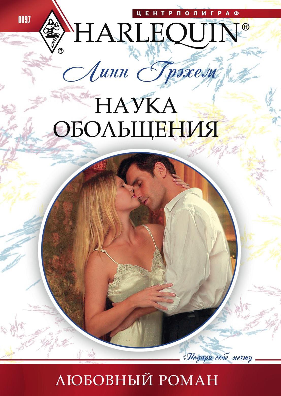 chitat-soblaznitelnaya-tsvetochnitsa-linn-grehem