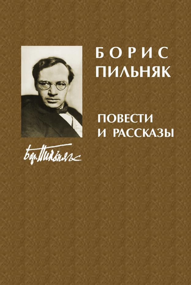 Купить Заволочье, Борис Пильняк