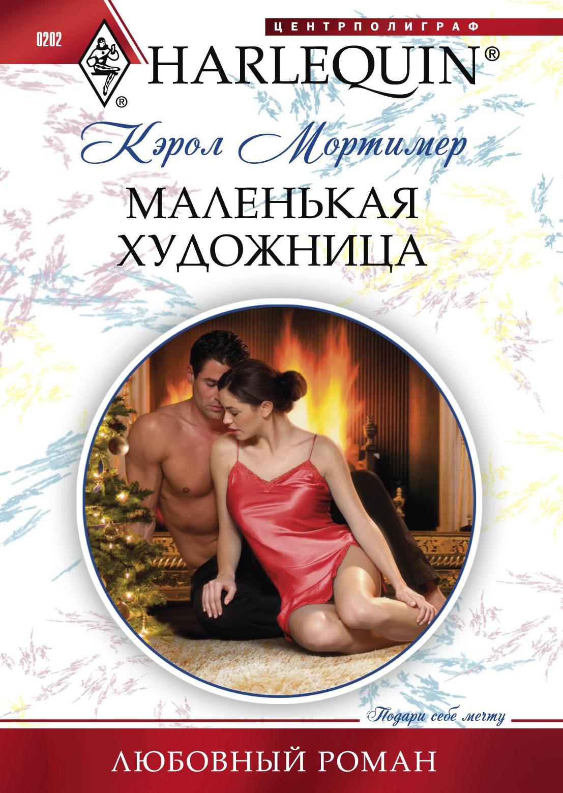 Читать книги онлайн порно романы 16 фотография