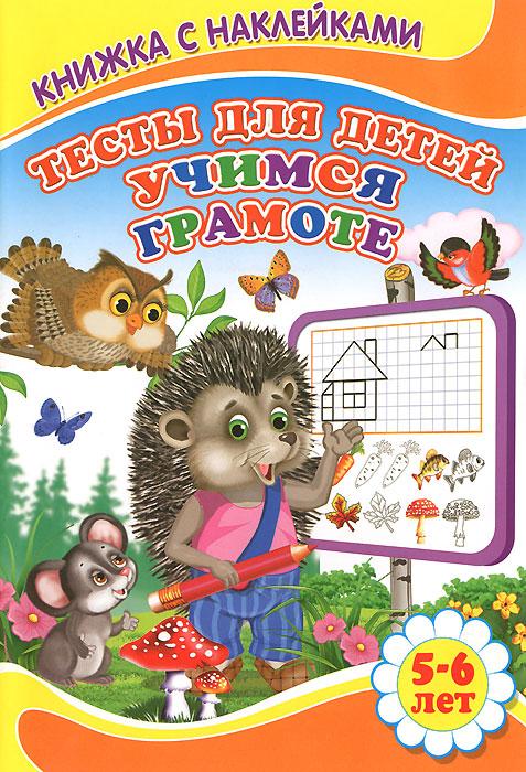 Учимся грамоте. Тесты для детей12296407Вашему вниманию предлагается развивающая книга для детей 5-6 лет с тестами по обучению грамоте. Книга прекрасно иллюстрирована, что поможет сконцентрировать внимание малыша на выполнение задания. Тесты направлены на развитие моторики. К книге прилагаются наклейки, которые малыш может наклеить в книгу на черно-белую картинку в перерыве между выполнениями заданий.