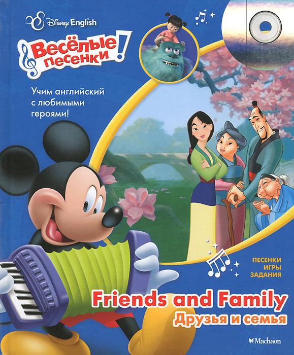 Друзья и семья / Friends and Family (+ CD)