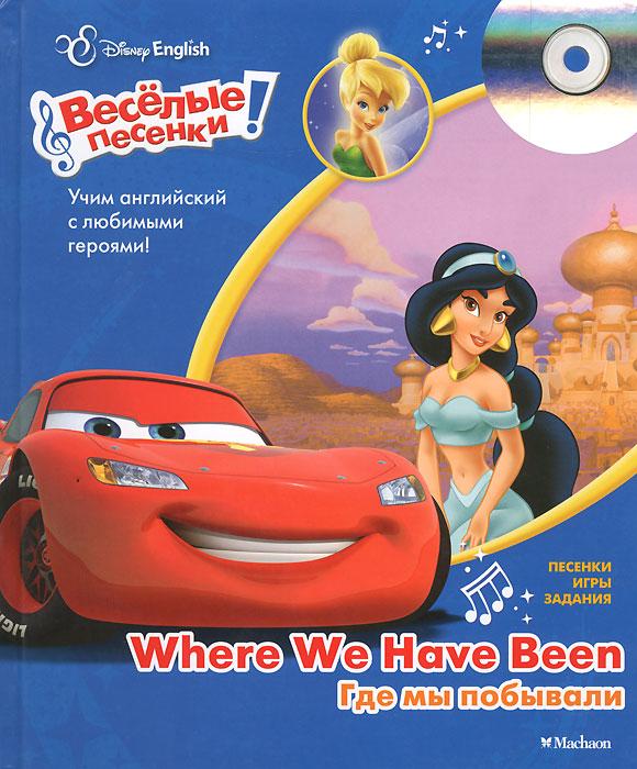 Где мы побывали / Where We Have Been (+ CD)