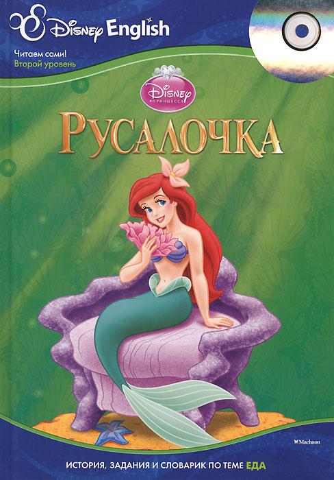 Русалочка (+ CD)