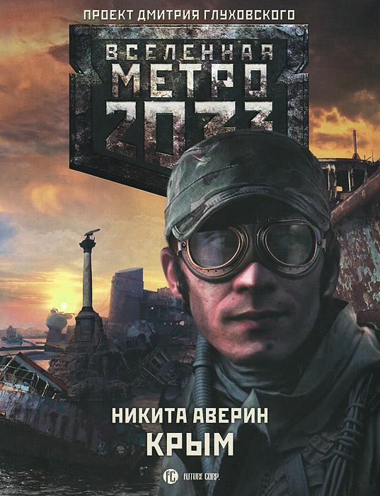 Книга Метро 2033. Крым