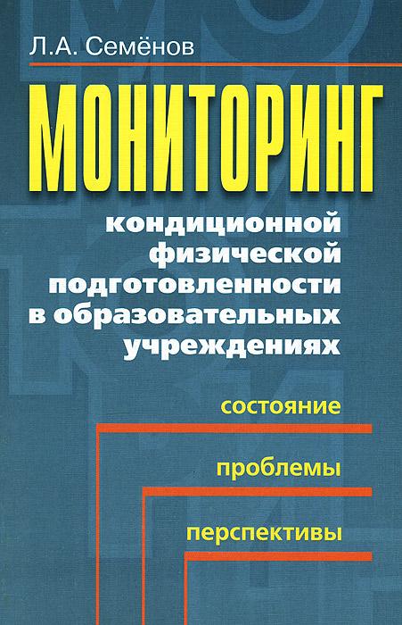 Мониторинг кондиционной физической подготовленности в образовательных учреждениях. Л. А. Семенов