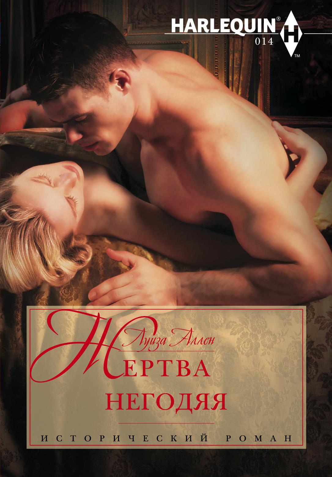 Луиза аллен грешная девственница читать