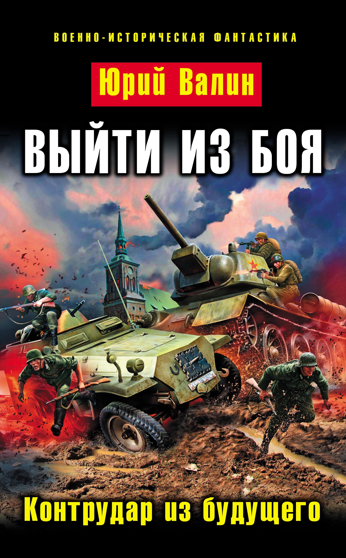 Юрий Валин Все Книги